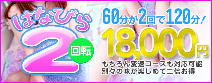町田・相模原デリヘル|ぽっちゃり巨乳風俗「ぷよラブ れぼりゅーしょん」のはなびら2回転!!です