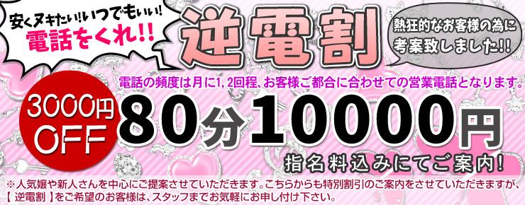 町田・相模原デリヘル|ぽっちゃり巨乳風俗「ぷよラブ れぼりゅーしょん」の『80分10000円指名料込み』!!その名も【【 逆電割 】】です
