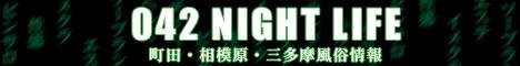 町田・相模原デリヘル|ぽっちゃり巨乳風俗「ぷよラブ れぼりゅーしょん」の042ナイトライフです