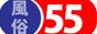 町田・相模原デリヘル|ぽっちゃり巨乳風俗「ぷよラブ れぼりゅーしょん」のデリヘル選びなら風俗55です