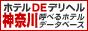 町田・相模原デリヘル|ぽっちゃり巨乳風俗「ぷよラブ れぼりゅーしょん」のホテルDEデリヘルです