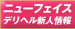 相模原のぽっちゃり風俗「ぷよラブ れぼりゅーしょん」のハマデリニューフェースです