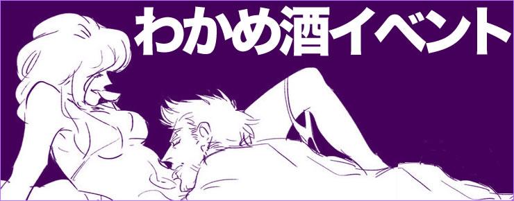 町田・相模原デリヘル|ぽっちゃり巨乳風俗「ぷよラブ れぼりゅーしょん」の男のロマン!?【わかめ酒】イベント☆です