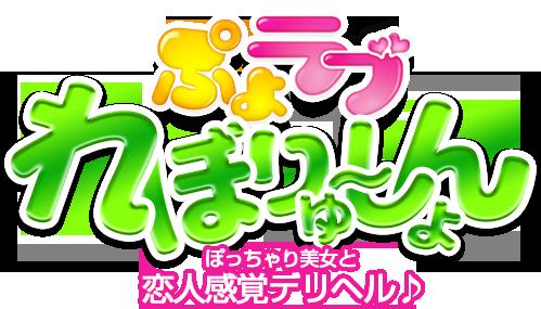 町田・相模原デリヘル|ぽっちゃり巨乳風俗「ぷよラブ れぼりゅーしょん」