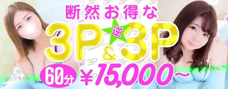 町田・相模原デリヘル|ぽっちゃり巨乳風俗「ぷよラブ れぼりゅーしょん」の3P & 逆3Pコースです