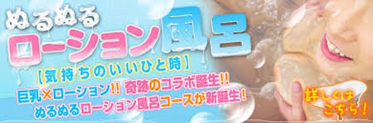 町田・相模原デリヘル|ぽっちゃり巨乳風俗「ぷよラブ れぼりゅーしょん」の◆◇ ローション風呂 でヌルヌル(^^♪~浴槽いっぱいのヌルヌルプレイ~ ◇◆です