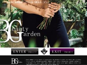 府中発 美女ガーデン