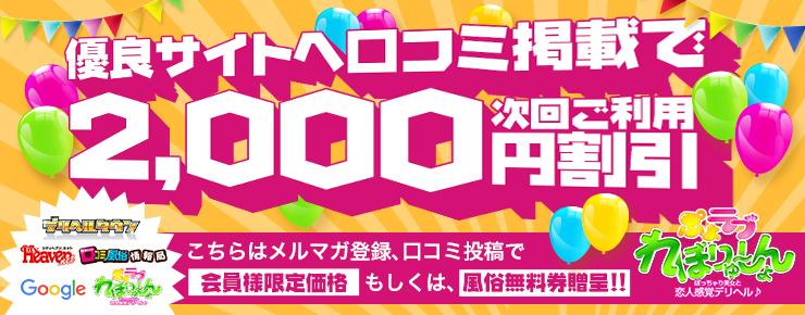 町田・相模原デリヘル|ぽっちゃり巨乳風俗「ぷよラブ れぼりゅーしょん」の優良サイトへ口コミ掲載で 次回ご利用2,000円割引です